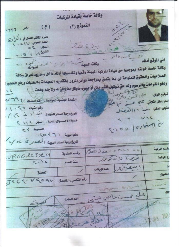 نموذج وكالة عامة العراق