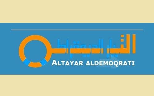 حملة تضامن لهيئة المتابعة لتنسيقيات قوى التيار الديمقراطي العراقي في الخارج